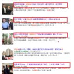 趙藤雄2018舊事件 新聞媒體怎又重新報導